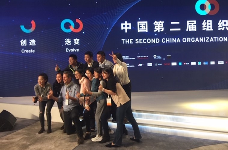 Gathering of Evolutionaries in China: The 2nd China Organizational Evolution Forum